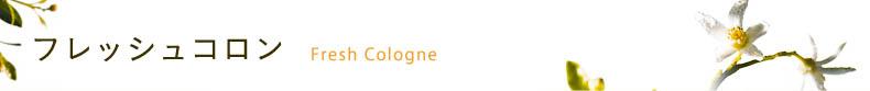 フレッシュコロン|fresh cologne