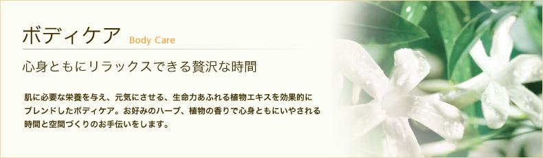 ボディケア|body care