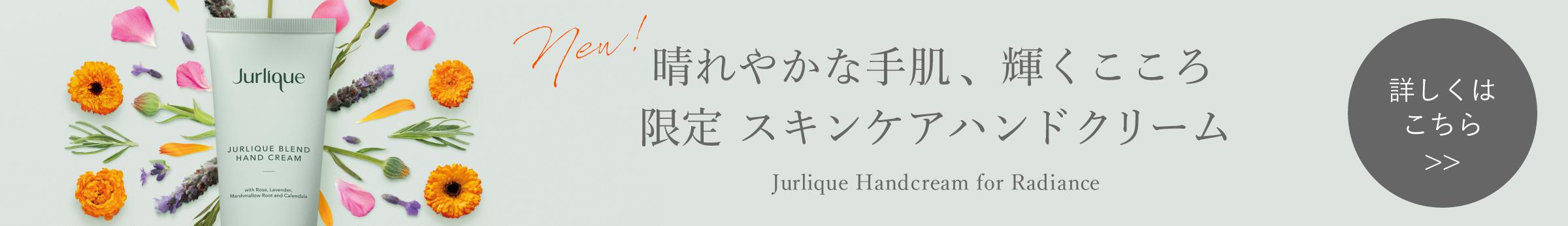 ジュリーク ハンドクリーム フォー ラディアンス