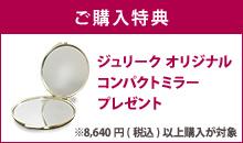 【ご購入プレゼント】ジュリーク オリジナルコンパクトミラー