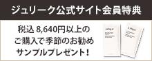 ジュリーク公式サイト特典 季節のサンプルプレゼント!