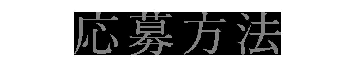 """ジュリーク ホリデー ギフト キャンペーン 応募方法"""""""