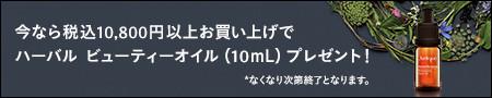 【購入特典】税込10,800円以上ご購入の方に、『ハーバル ビューティーオイル(10mL)』をプレゼント!