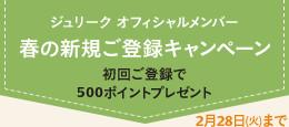 ジュリーク春の新規ご登録キャンペーン 初回ご登録で500ポイントプレゼント!