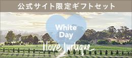 【公式サイト限定】ジュリークのホワイトデーギフト2017