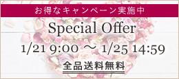 【送料無料キャンペーン】1/21(土)9:00〜1/25(水)14:59 「Special Offer」開催決定!
