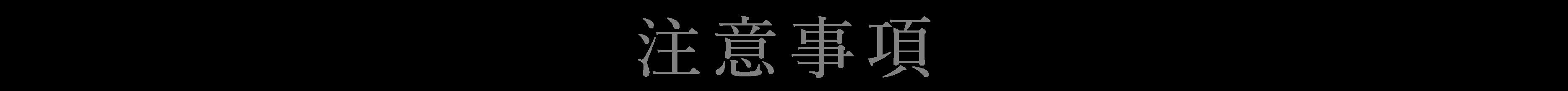 """ジュリーク ホリデー ギフト キャンペーン 注意事項"""""""
