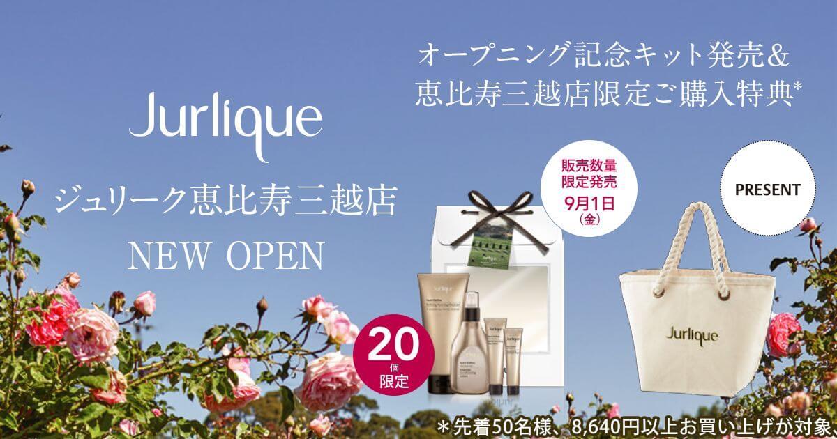 【お知らせ】9月1日より恵比寿三越店がNEW OPEN